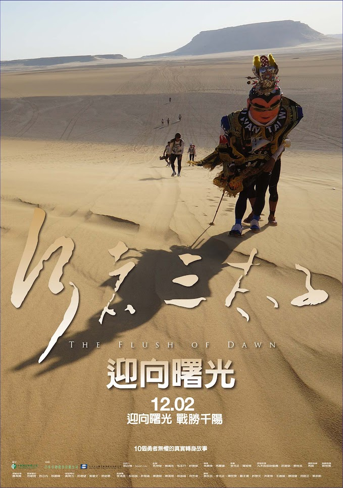 行者三太子-迎向曙光 (The Flush of Dawn, 2016)
