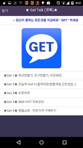 ★겟톡★ 애인 친구만들기 채팅 미팅 만남 명품쇼핑