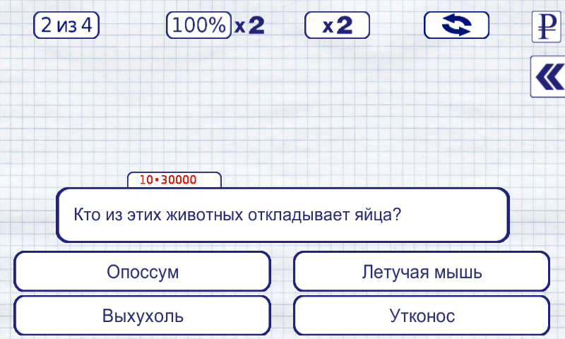 Викторина- screenshot