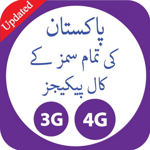 Pakistan All Sim Call packages 2017