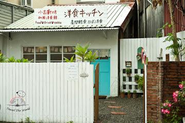 小吉廚坊洋食キッチン