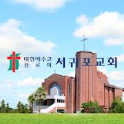 서귀포교회
