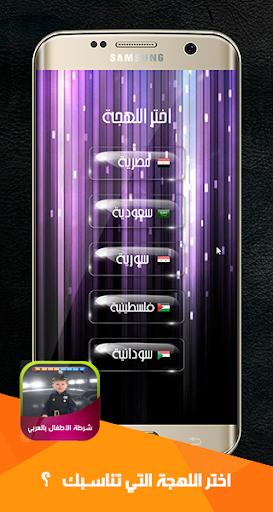玩免費遊戲APP|下載شرطة الاطفال بالعربي app不用錢|硬是要APP