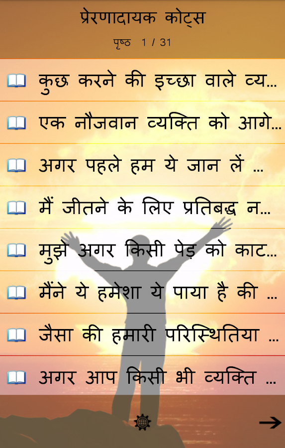 motivational quotes in hindi android apps on google play
