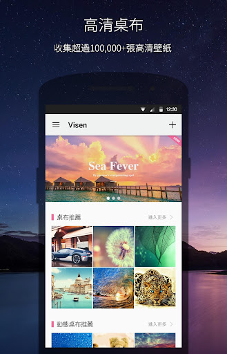 Visen - 高清桌布編輯,免費下載 上傳 分享!