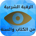 Rokia charia of al quran - rokia charia gratuit icon