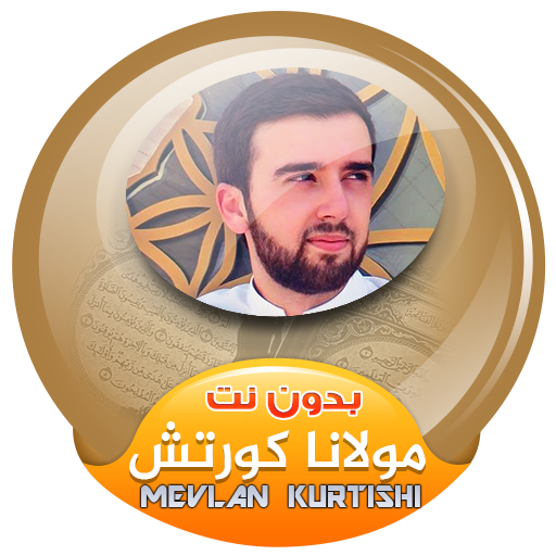 القارئ مولانا كورتش القران الكريم صوت بدون انترنت (app)