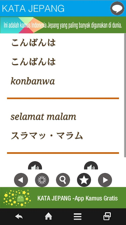 VOCAB JAPAN-INDONESIA - FREE- screenshot