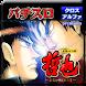パチスロ 哲也 新宿VS上野 ~雀聖と呼ばれた男~ - Androidアプリ