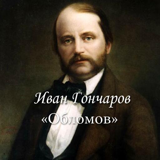 Иван Гончаров