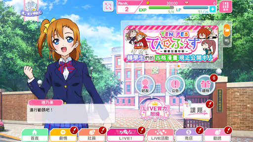 Love Live! School idol festival - u97f3u6a02u7bc0u594fu904au6232 7.1.0 screenshots 6
