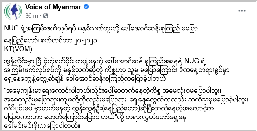 C:\Users\Mi\Pictures\0910-assk-nug\Screenshot 2021-09-20 at 17-37-58 Voice of Myanmar – Posts Facebook.png