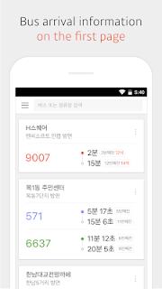 KakaoBus(SeoulBus 4.0) screenshot 01