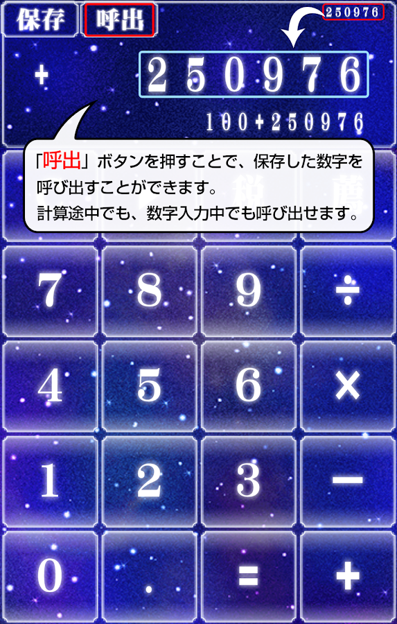 Starry sky Calculator- screenshot