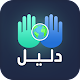 Download دليل For PC Windows and Mac