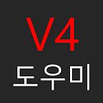 V4 도우미 icon