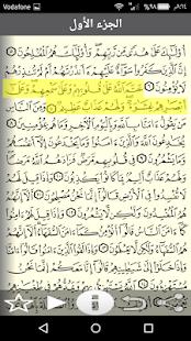 القرآن الكريم وقف عوض الزهراني - náhled