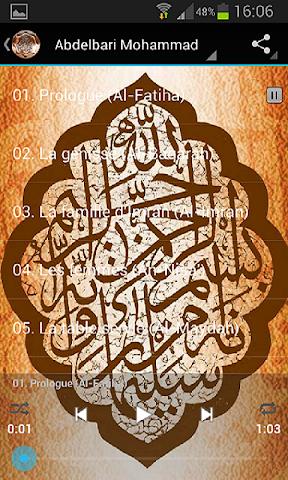 android Coran Abdelbari Mohammad Screenshot 1