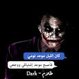 ظلام - Dark apk