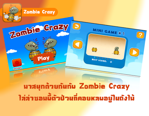 game zombie crazy wolrd