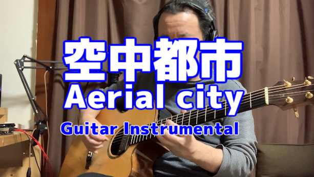 空中都市-Aerial city-Guitar Instrumental