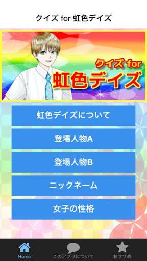 クイズ for 虹色デイズ 漫画 アニメ 無料アプリ 高校生