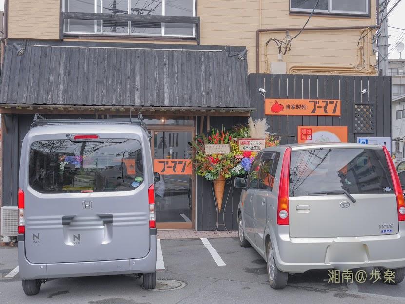 自家製麺 ブーマン 2019/10/19 リニューアルオープン 駐車場5台 店舗正面