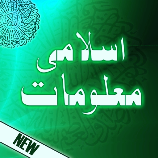 Islami Malomat in Urdu