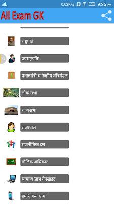 All Exam GK - screenshot