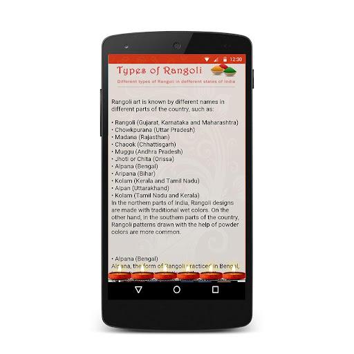 玩免費遊戲APP|下載Rangoli Designs HD app不用錢|硬是要APP