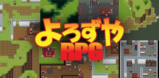 「よろずや RPG」の画像検索結果