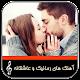 آهنگ های رمانیک و عاشقانه (app)