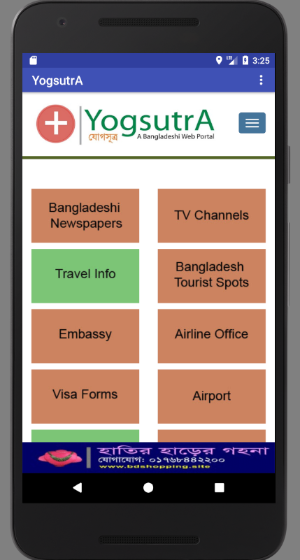 YogsutrA Bangladesh- screenshot