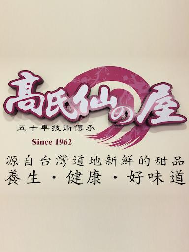 高氏仙の屋 by 微碧智慧店面