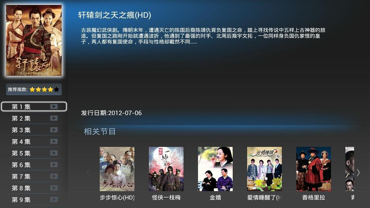 KyLinTV Google TV- screenshot