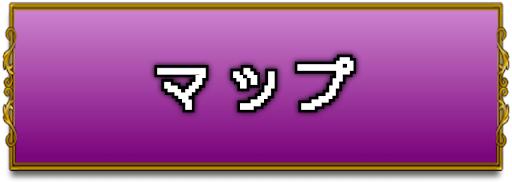ドラクエ1_マップ