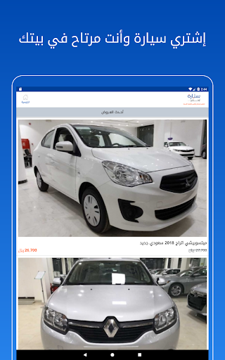 Syarah - Saudi Cars marketplace screenshot 17