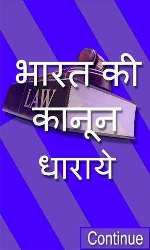 india law -bharat kanoon hindi