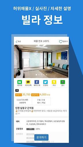 오투오빌 - 신축빌라 분양, 매매, 부동산 앱  screenshots 8