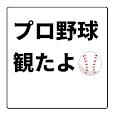 プロ野球観たよ