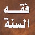 كتاب فقه السنة - سيد سابق icon