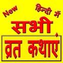 Sabhi Vrat Katha icon