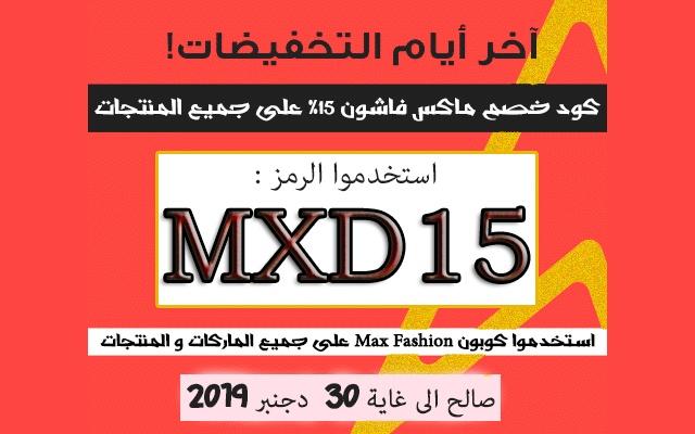 29638d25285f4 كود خصم ماكس فاشون Max Fashion خصم %20