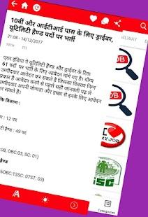 Jobs Nagri ~ Govt jobs, 10th/12th, Railway , ... - náhled
