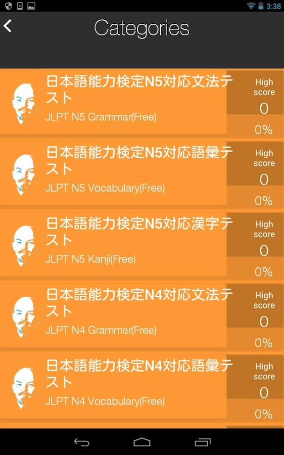 Japanese language test PRACTICE N1-N5- screenshot