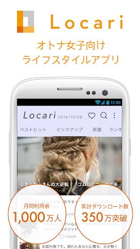 Locari(ロカリ)オトナ女子向けライフスタイル情報アプリ