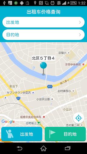 日本打车费用查询