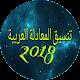 Tansik_mo3adla تنسيق شهاده المعادله العربيه Download for PC Windows 10/8/7
