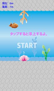 暇つぶしゲーム 泳げ!たいやきくん - náhled