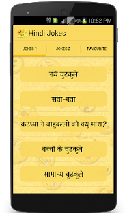 New Hindi Jokes- screenshot thumbnail